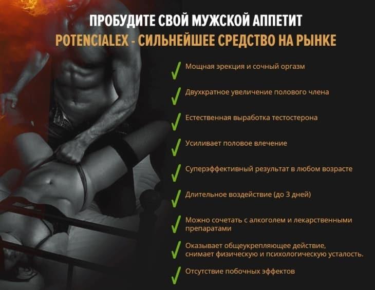 Преимущества капсул Potencialex