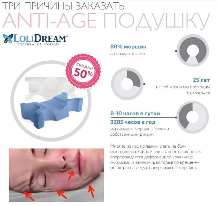 Почему вам стоит купить подушку ЛолиДрим?