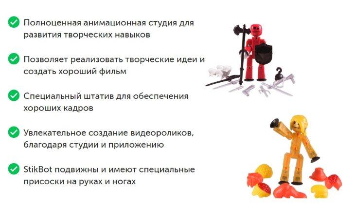 Особенности мини-студии StikBot