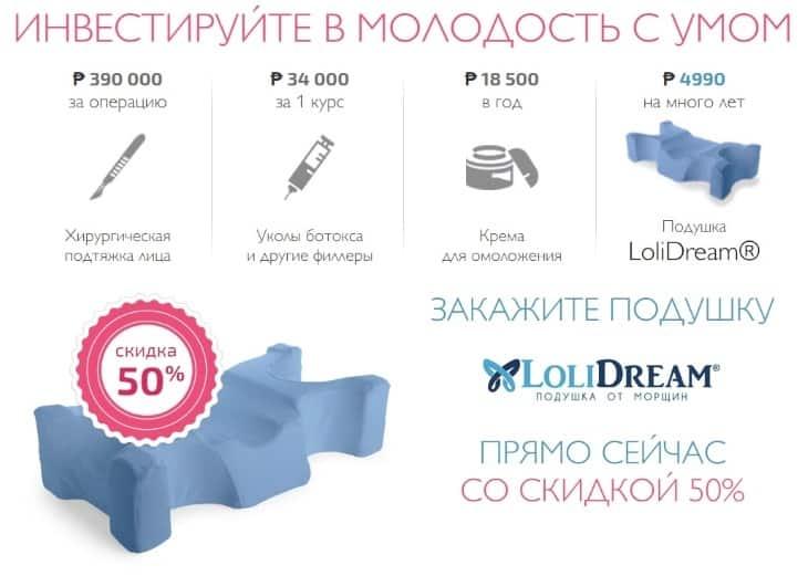 Инвестируйте в молодость с умом вместе с LoliDream