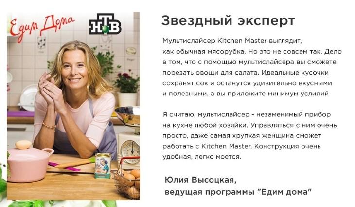 Что говорят шеф-повара о Kitchen Master
