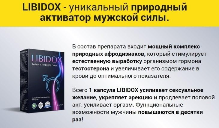 LIBIDOX - уникальный природный активатор мужской силы