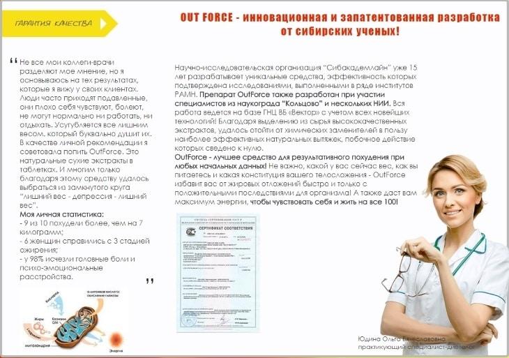 Гарантия качества препарата для похудения OutForce