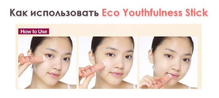 Инструкция по использованию Eco Youthfulness Stick