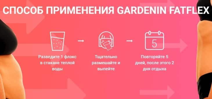Инструкция по применению Gardenin FatFlex