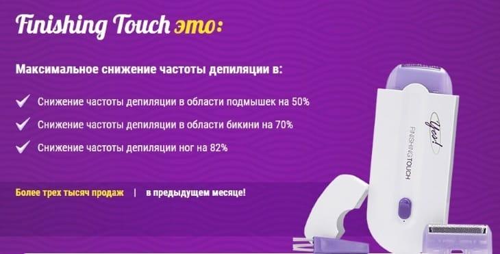 Почему выбирают Yes Finishing Touch