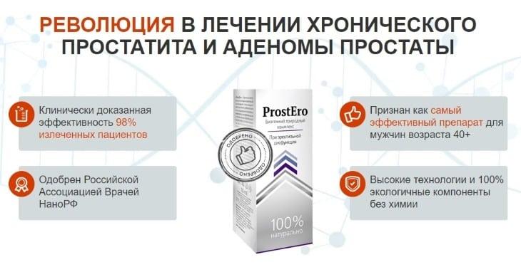 ProstEro - революция в лечении хронического простатита и аденомы простаты
