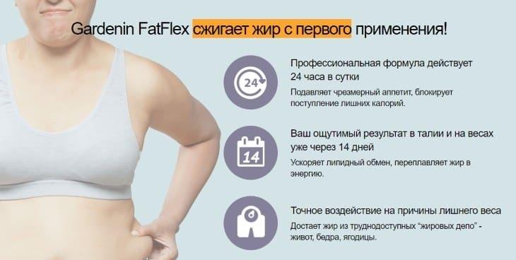 Gardenin FatFlex сжигает жир с первого применения!