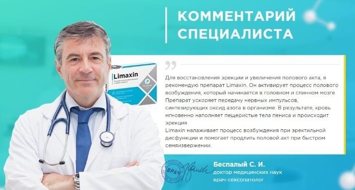 Сексопатолог рекомендует Лимаксин