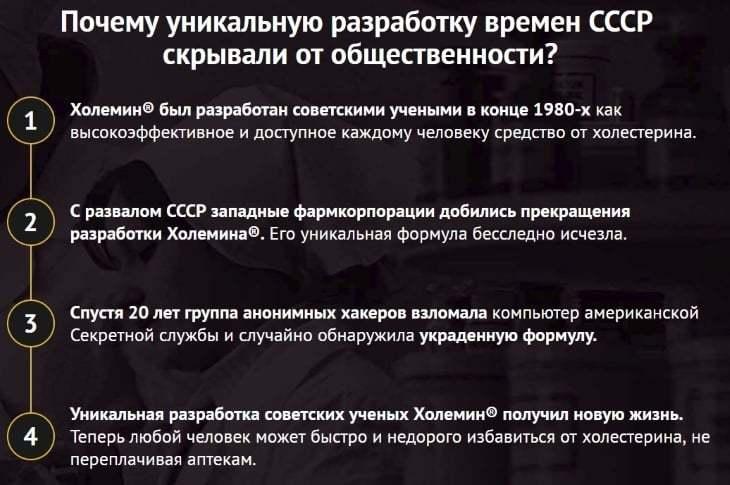 Почему уникальную разработку времен СССР Холемин скрывали от общественности?