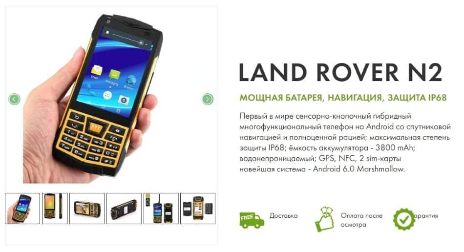 Телефон Land Rover N2: купить, по низкой цене, обзор и отзывы