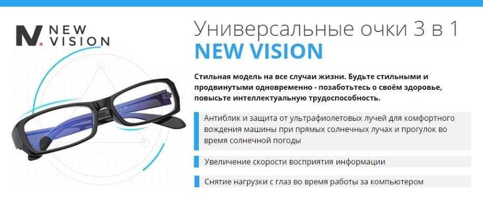 Универсальные очки New Vision: купить, цена, обзор, отзывы