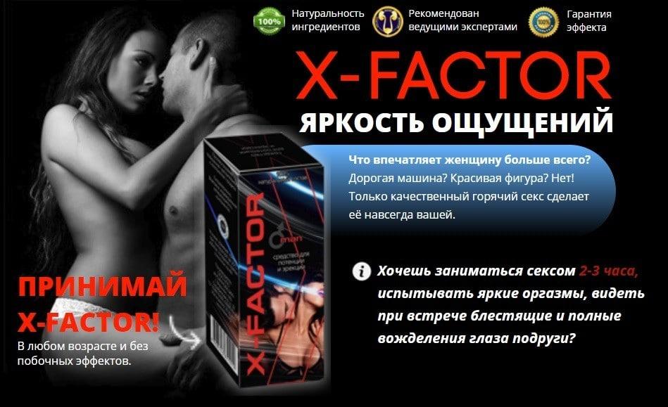 X-Factor для потенции и эрекции: обзор, отзывы, купить, цена
