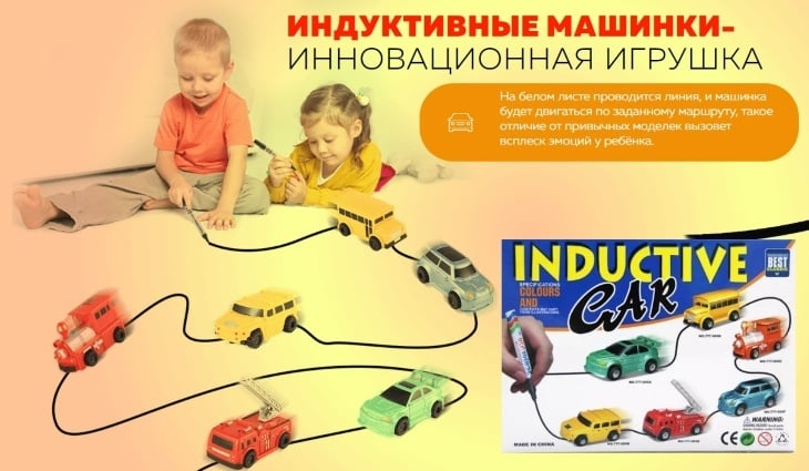 Инновационная игрушка Inductive Car: обзор, отзывы, купить, цена