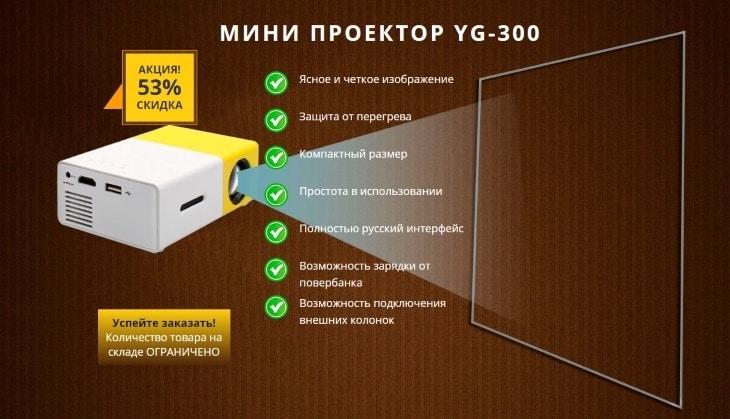 Мини-проектор YG-300: купить по низкой цене, обзор и отзывы