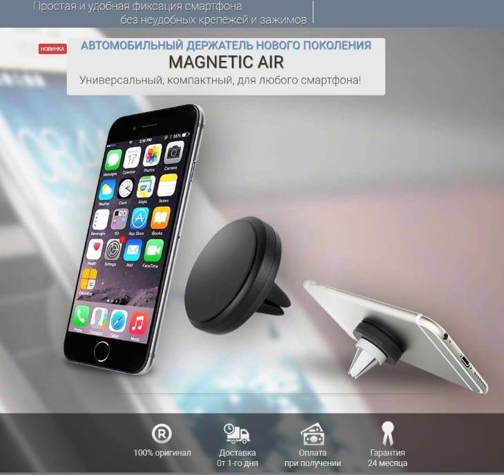 Автомобильный держатель Magnetic Air: обзор и отзывы, купить, цена