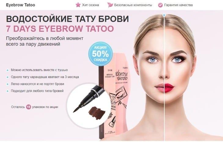 Тату брови 7 Days Eyebrow Tattoo: купить, цена, обзор и отзывы