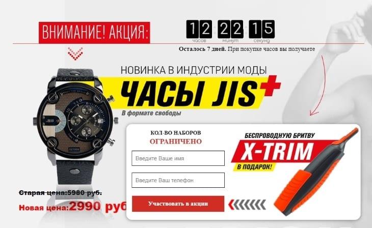 Часы JIS premium для мужчин: обзор и отзывы, купить, стоимость