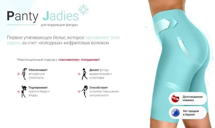 Panty Jadies из нефритовых волокон: купить, цена, обзор и отзывы