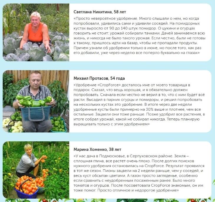 Отзывы на российское биоудобрение CropForce