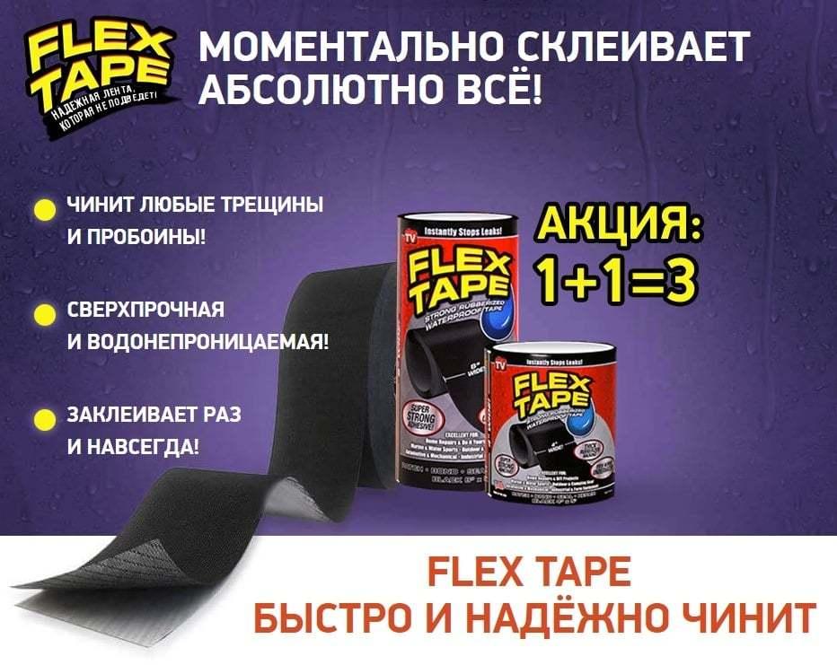 Flex Tape - водонепроницаемая лента: купить, цена , обзор, отзывы