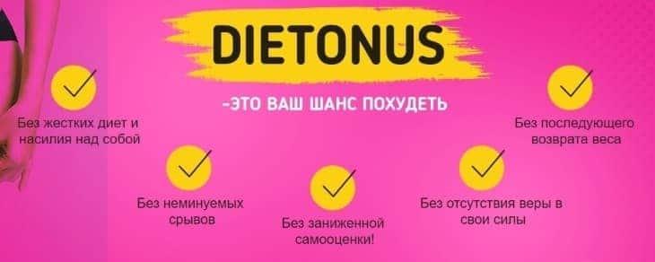 В чем преимущества Диетонуса?