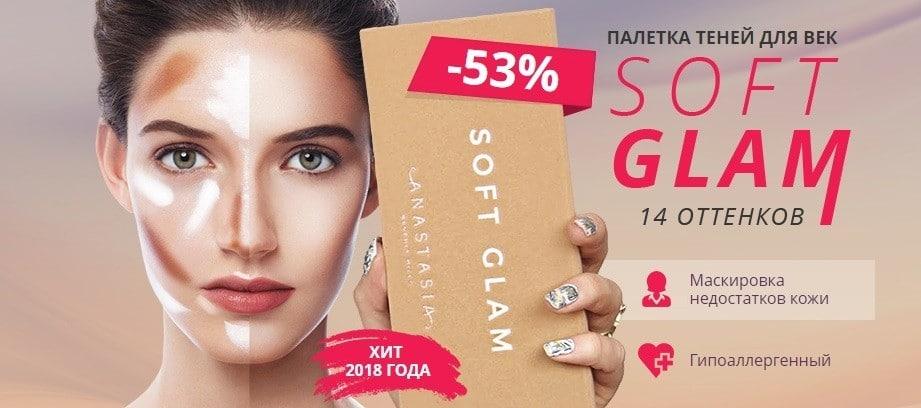 Палетка теней Soft Glam: купить по низкой цене, обзор и отзывы