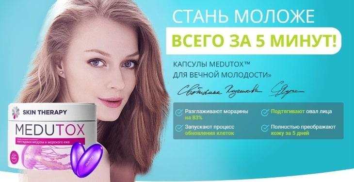 Medutox - капсулы для омоложения: обзор и отзывы, купить, стоимость