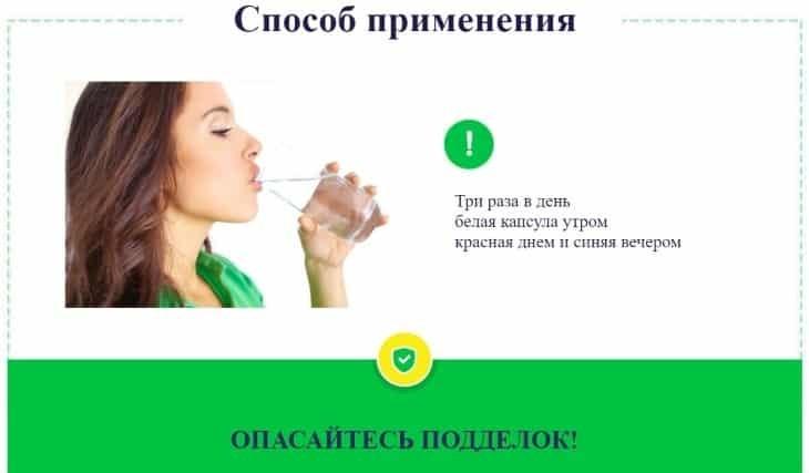 Способ применения средства Dietonus