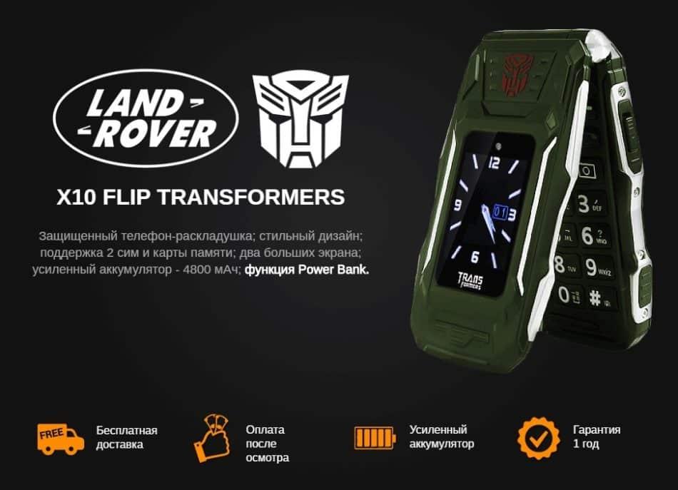 Land Rover X10 Flip Transformers: купить, цена, обзор и отзывы