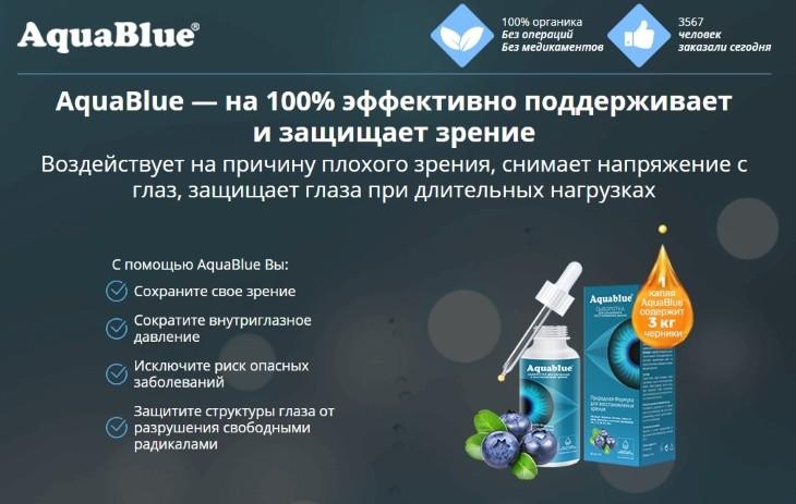 AquaBlue для восстановления зрения: обзор и отзывы, купить, цена