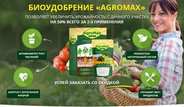 Биоудобрение AgroMax (АгроМакс): обзор и отзывы, купить, цена
