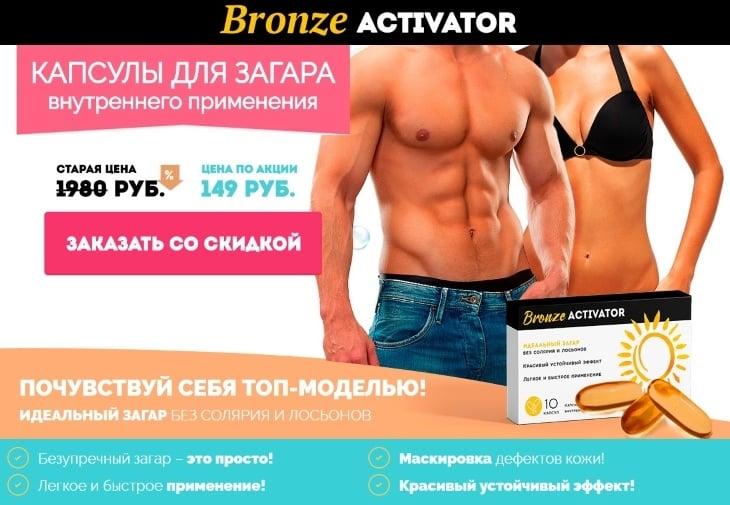 Bronze Activator для загара: обзор и отзывы, купить по низкой цене