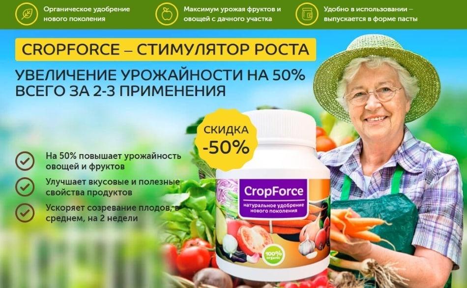 Биоудобрение CropForce: купить по низкой цене, обзор и отзывы