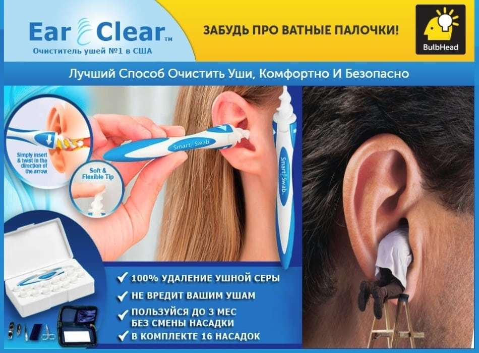 Очиститель ушей Ear Clear: купить по низкой цене, обзор и отзывы