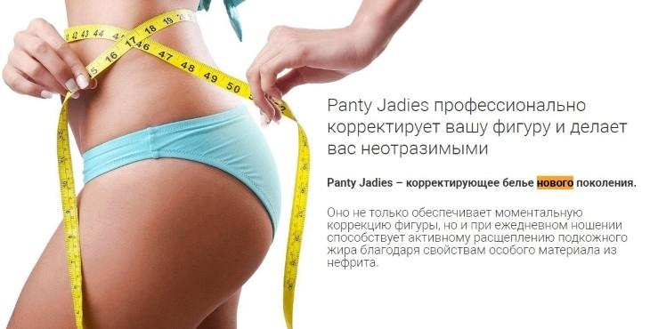 Корректирующее белье нового поколения Panty Jadies (Пэнти Джедис)