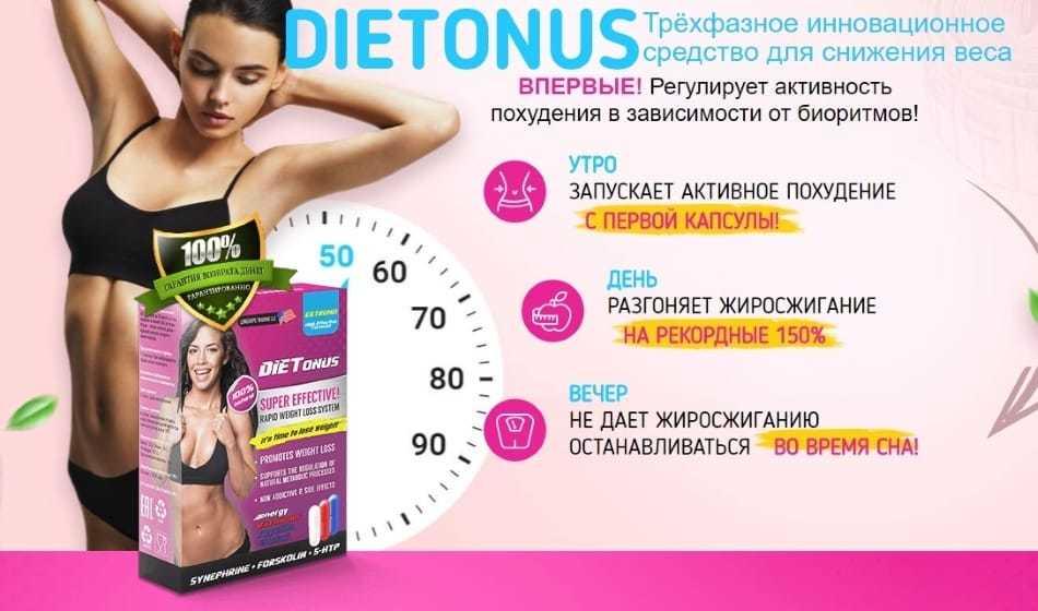 Dietonus для снижения веса: купить по низкой цене, обзор и отзывы