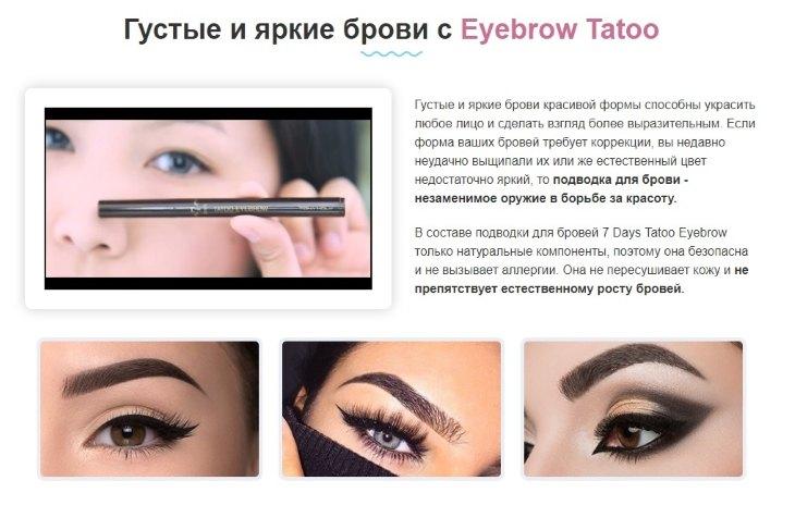 Густые и яркие брови вместе с 7 Days Eyebrow Tattoo