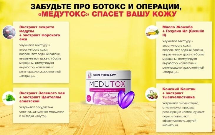 Что входит в состав капсул Medutox