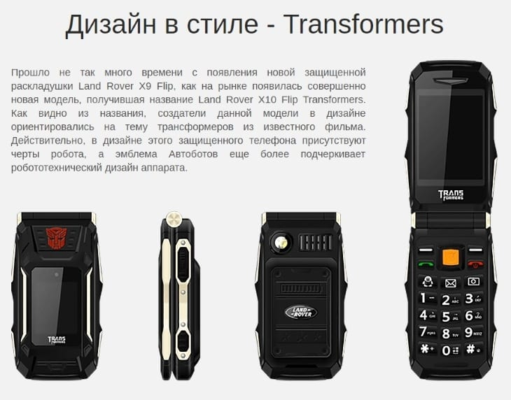 Дизайн телефона в стиле – Transformers