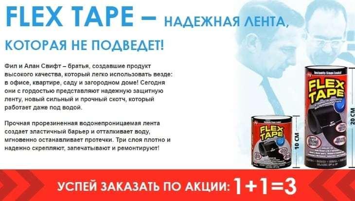 Что такое Flex Tape