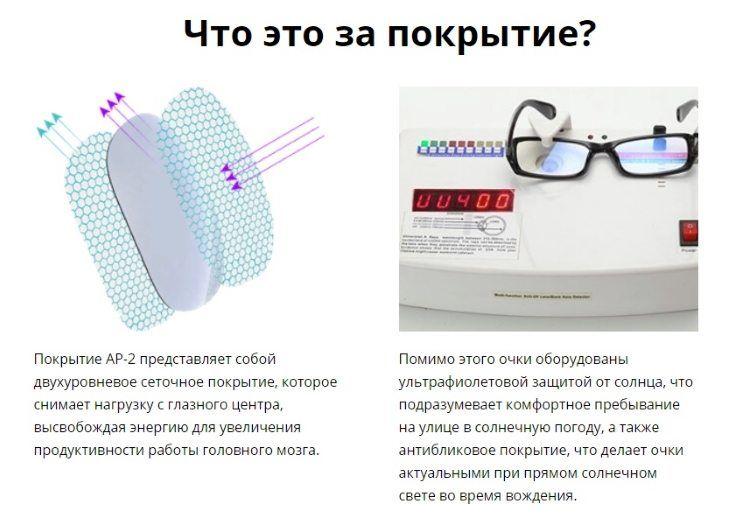 Какое покрытие очков New Vision