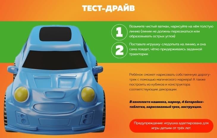 Инструкция по использованию Inductive Car