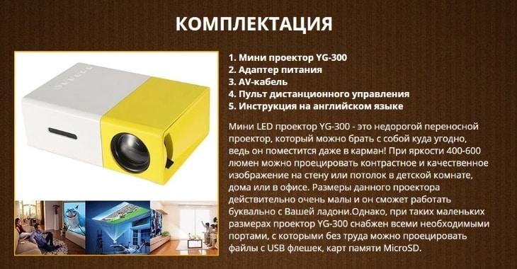 Что входит в комплект YG-300