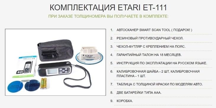 Что входит в комплектацию Etari ET-111