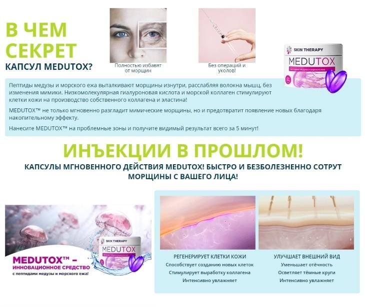 Принцип работы средства Medutox
