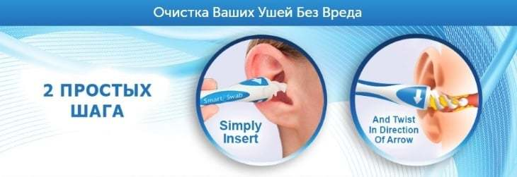 Как работает Ear Clear?
