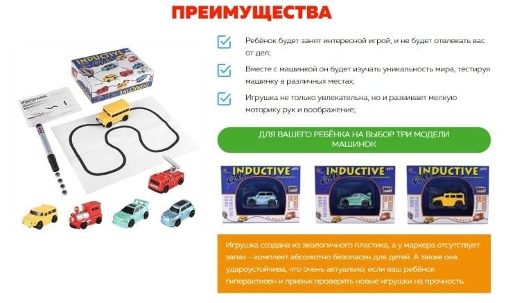 Преимущества Inductive Car