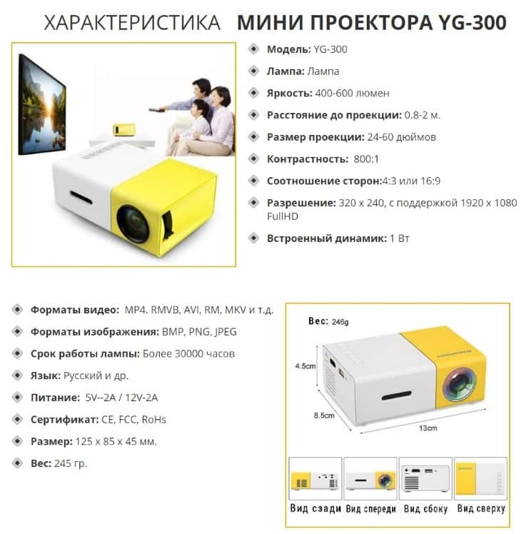 Технические характеристики led проектора YG-300