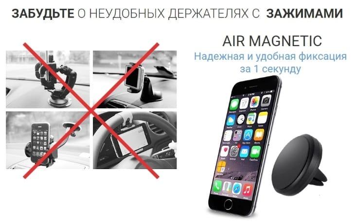 Забудьте о неудобных держателях с зажимами Magnetic Air